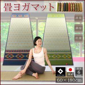 11柄から選べるデザイン国産畳ヨガマット アース 60×18...