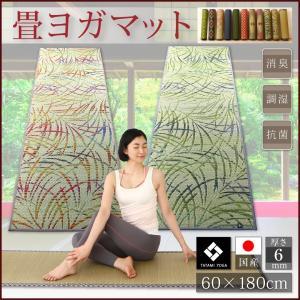 11柄から選べるデザイン国産畳ヨガマット カルム 60×18...