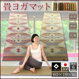 11柄から選べるデザイン国産畳ヨガマット プラウド 60×1...