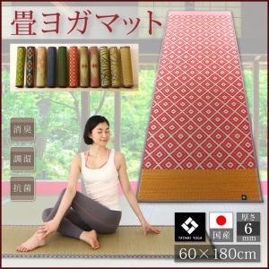 11柄から選べるデザイン国産畳ヨガマット ラティス 60×1...