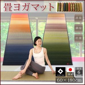 11柄から選べるデザイン国産畳ヨガマット ジョイ 60×18...