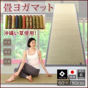 11柄から選べるデザイン国産畳ヨガマット NAGI 60×1...