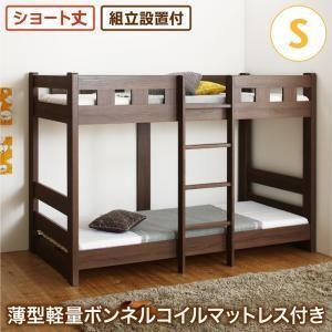 組立設置付 コンパクト頑丈2段ベッド minijon ミニジョン 薄型軽量ボンネルコイルマットレス付...