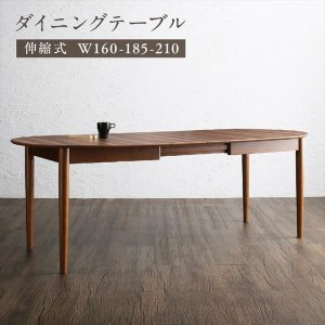天然木ウォールナット材 伸縮式オーバルデザインダイニング EUCLASE ユークレース ダイニングテーブル(テーブル単品) W160-210(代引不可)の写真