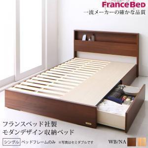 フランスベッド 純国産ライト付き収納ベッド Crest Prime クレストプライム ベッドフレーム...