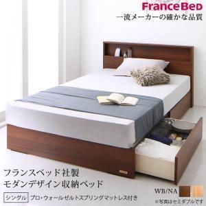 フランスベッド 純国産ライト付き収納ベッド Crest Prime クレストプライム プロ・ウォール...