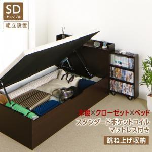 組立設置付 タイプが選べる大容量収納ベッド Select-IN セレクトイン スタンダードポケットコ...
