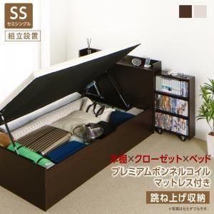 組立設置付 タイプが選べる大容量収納ベッド Select-IN セレクトイン プレミアムボンネルコイ...