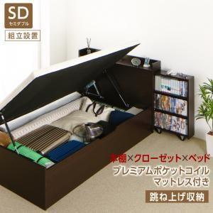組立設置付 タイプが選べる大容量収納ベッド Select-IN セレクトイン プレミアムポケットコイ...