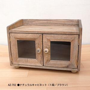 ナチュラルキャビネット ブラウン / Sサイズ(1段)|yumugiya