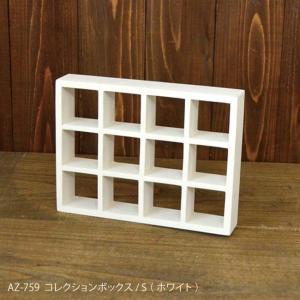 コレクションボックス (Sサイズ ホワイト)|yumugiya