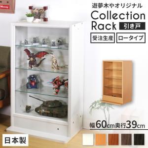 コレクションラック ロータイプ  ガラス引戸タイプ (幅60cmX奥行39cm) [選べる5カラー][ほこりをシャットアウト](コレクション ケース 白 棚 led) (送料無料)|yumugiya