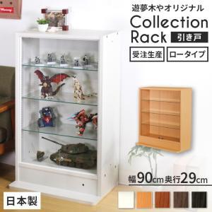 コレクションラック ロータイプ  ガラス引戸タイプ (幅90cmX奥行29cm) [選べる5カラー][ほこりをシャットアウト](コレクション ケース 白 棚 led) (送料無料)|yumugiya