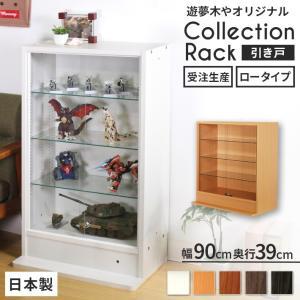 コレクションラック ロータイプ  ガラス引戸タイプ (幅90cmX奥行39cm) [選べる5カラー][ほこりをシャットアウト](コレクション ケース 白 棚 led) (送料無料)|yumugiya