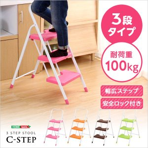 折りたたみ式踏み台(シーステップ)3段タイプ(代引及びお届け日時指定不可)|yumugiya