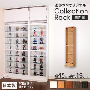 コレクションラック ハイタイプ  ガラス開き扉タイプ (幅45cmX奥行19cm) [選べる5カラー][幅と奥行きは全12種類](コレクション ケース 白 棚 led) (送料無料)|yumugiya