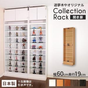 コレクションラック ハイタイプ  ガラス開き扉タイプ (幅60cmX奥行19cm) [選べる5カラー][幅と奥行きは全12種類](コレクション ケース 白 棚 led) (送料無料)|yumugiya