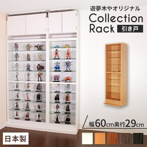 コレクションラック ハイタイプ  ガラス引戸タイプ (幅60cmX奥行29cm) [選べる5カラー][ほこりをシャットアウト](コレクション ケース 白 棚 led) (送料無料)|yumugiya