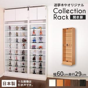 コレクションラック ハイタイプ  ガラス開き扉タイプ (幅60cmX奥行29cm) [選べる5カラー][幅と奥行きは全12種類](コレクション ケース 白 棚 led) (送料無料)|yumugiya