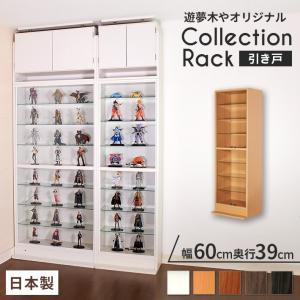 コレクションラック ハイタイプ  ガラス引戸タイプ (幅60cmX奥行39cm) [選べる5カラー][ほこりをシャットアウト](コレクション ケース 白 棚 led) (送料無料)|yumugiya