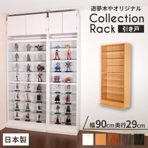 コレクションラック ハイタイプ ガラス引戸タイプ (幅90cmX奥行29cm) [選べる5カラー][ほこりをシャットアウト](コレクション ケース 白 棚 led) (送料無料)|yumugiya