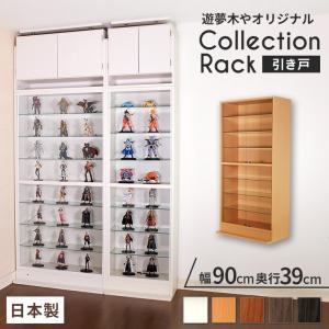 コレクションラック ハイタイプ  ガラス引戸タイプ (幅90cmX奥行39cm) [選べる5カラー][ほこりをシャットアウト](コレクション ケース 白 棚 led) (送料無料)|yumugiya