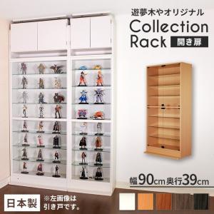 コレクションラック ハイタイプ  ガラス開き扉タイプ (幅90cmX奥行39cm) [選べる5カラー][幅と奥行きは全12種類](コレクション ケース 白 棚 led) (送料無料)|yumugiya