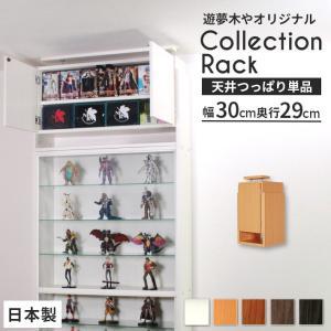 選べる5カラー天井つっぱり上置き幅30cmX奥行29cm(天井高226cm〜265cm対応) (送料無料)|yumugiya