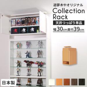 選べる5カラー天井つっぱり上置き幅30cmX奥行39cm(天井高226cm〜265cm対応) (送料無料)|yumugiya