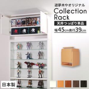 選べる5カラー天井つっぱり上置き幅45cmX奥行39cm(天井高226cm〜265cm対応) (送料無料)|yumugiya