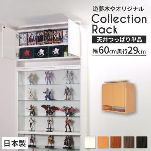 選べる5カラー天井つっぱり上置き幅60cmX奥行29cm(天井高226cm〜265cm対応) (送料無料)|yumugiya