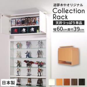選べる5カラー天井つっぱり上置き幅60cmX奥行39cm(天井高226cm〜265cm対応)  (送料無料)|yumugiya