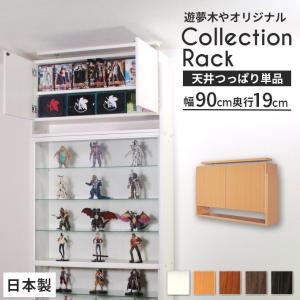 選べる5カラー天井つっぱり上置き幅90cmX奥行19cm(天井高226cm〜265cm対応) (送料無料)|yumugiya