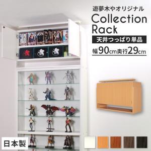 選べる5カラー天井つっぱり上置き幅90cmX奥行29cm(天井高226cm〜265cm対応) (送料無料)|yumugiya