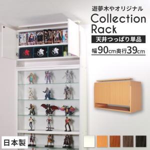 選べる5カラー天井つっぱり上置き幅90cmX奥行39cm(天井高226cm〜265cm対応) (送料無料)|yumugiya