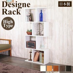 5色から選べるおしゃれなデザインラック ハイタイプ 完成品,日本製  (送料無料)|yumugiya