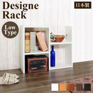 5色から選べるおしゃれなデザインラック ロータイプ 完成品,日本製  (送料無料)|yumugiya