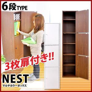マルチカラーボックス3D(NEST.)3ドアタイプ(代引及びお届け日時指定不可)|yumugiya