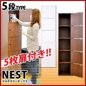 マルチカラーボックス5D(NEST.)5ドアタイプ(代引及びお届け日時指定不可)|yumugiya