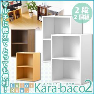 カラーボックスシリーズ(kara-baco2)2段 2個セット(代引及びお届け日時指定不可)|yumugiya