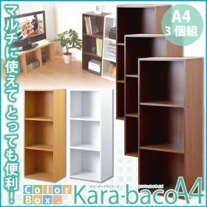 カラーボックスシリーズ(kara-bacoA4)3段A4サイズ 3個セット(代引及びお届け日時指定不可)|yumugiya