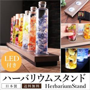 ハーバリウムスタンド 30cm LED照明付き 化粧板PB材 ブリック型収納  LEDインテリア 幅30cmX奥行9cm ボトル型4.5cm対応|yumugiya