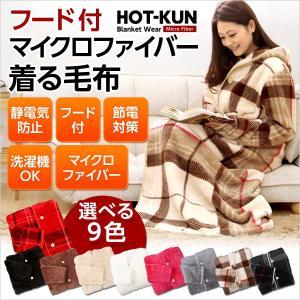 (送料無料)フード付き ふわふわのマイクロファイバー着る毛布...