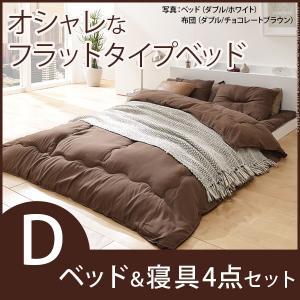 ベッド 布団 敷布団でも使えるフラットローベッド 〔カルバンフラット〕 ダブルサイズ+国産洗える布団4点セット セット(代引不可)|yumugiya