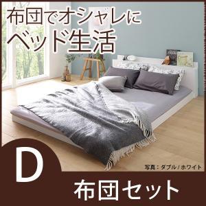 ベッド 布団 敷布団でも使えるフラットローベッド 〔カルバンフラット〕 ダブルサイズ+国産3層敷布団セット セット(代引不可)|yumugiya