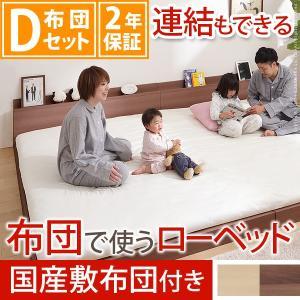 ベッド 布団 家族揃って布団で寝られる連結ローベッド 〔ファミーユ〕 ダブルサイズ+国産3層敷布団セット セット(代引不可)|yumugiya