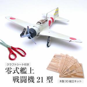 零戦21型 1/25 木製レーザー加工組立模型キット