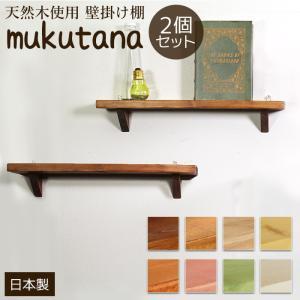 アンティーク風 手作り 天然木使用  壁掛け棚 こだわりの8色展開。セットでお得な ウォールシェルフ 幅45cmX奥行9cm 2個セットの写真