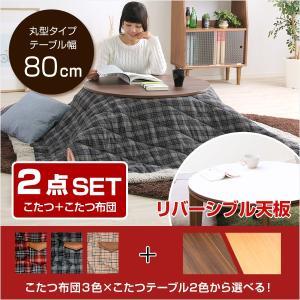 ポケット付こたつ布団×こたつテーブル2色から選べる!(カジュ...