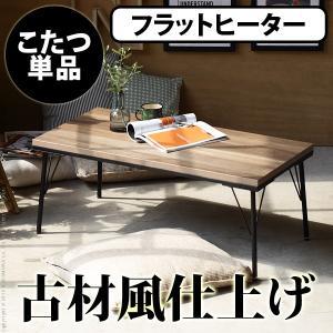 こたつ テーブル 古材風アイアンこたつテーブル 〔ブルック〕 100x50cm おしゃれ(代引不可)|yumugiya